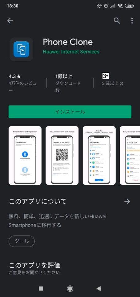 「Phone clone」の使い方 アプリをインストールする