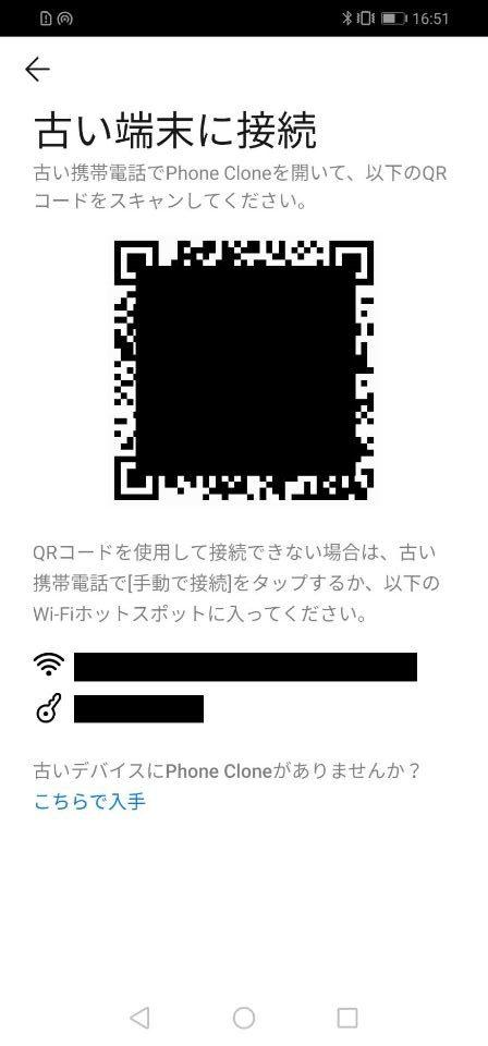 「Phone clone」の使い方 QRコードを読み取る1