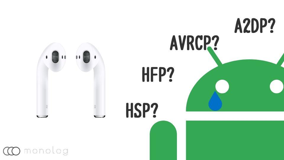Bluetoothのプロファイルの確認方法