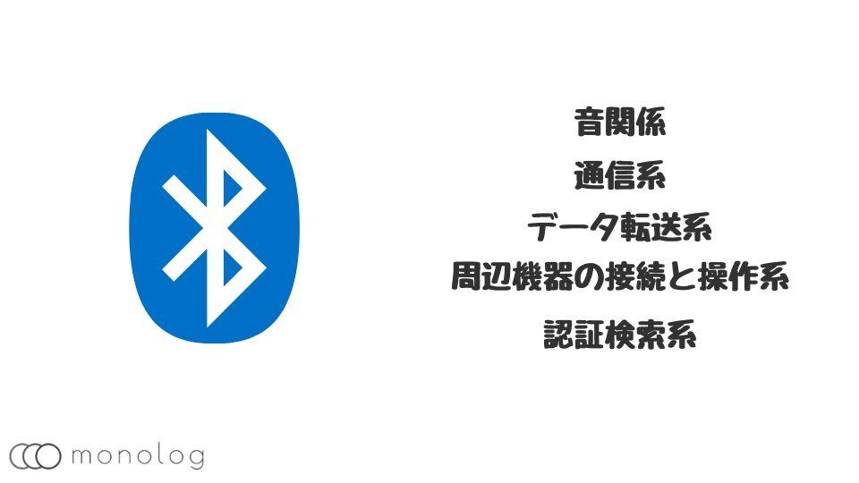 Bluetoothのプロファイルの主な種類