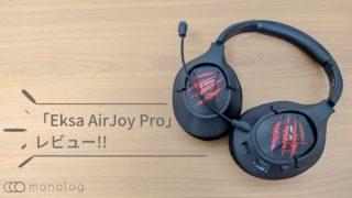 「Eksa AirJoy Pro」レビュー!!コンパクトで圧倒的な軽さとつけ心地のゲーミングヘッドホン