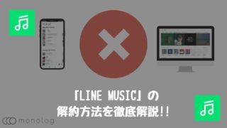 「LINE MUSIC」の解約方法をデバイス別に徹底解説!!