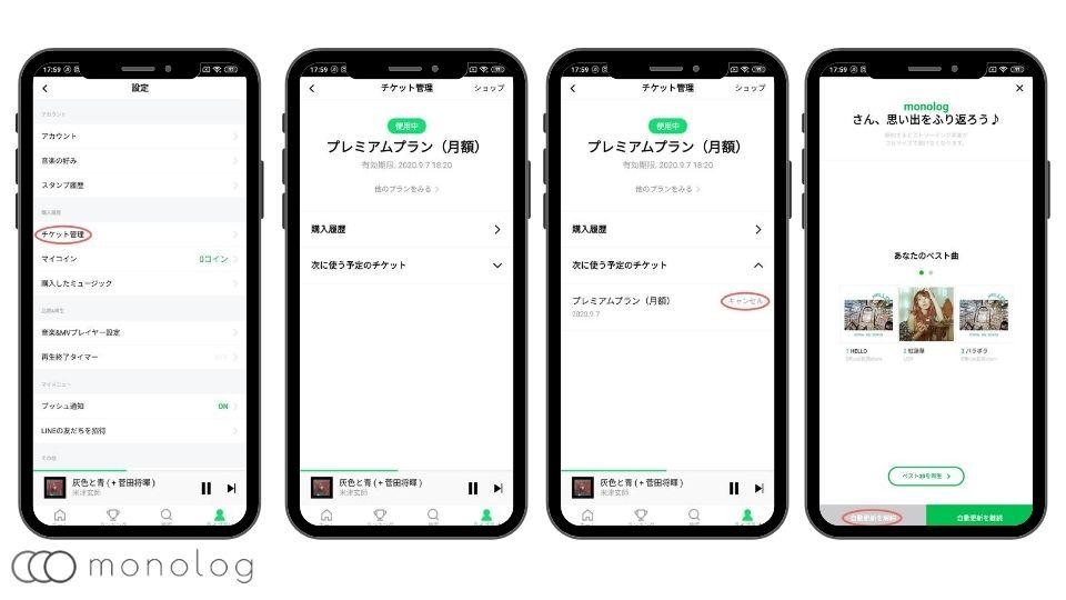 「LINE MUSIC」の解約方法LINEアプリ