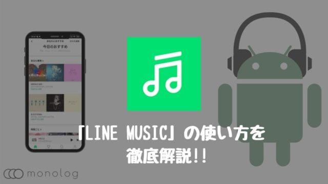 「LINE MUSIC」の使い方を初心者にも分かるように徹底解説!!