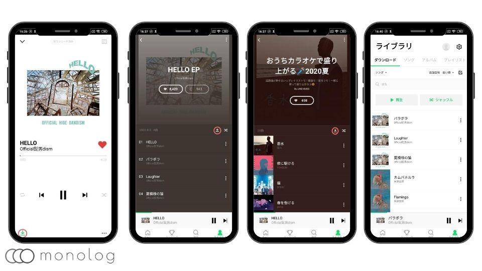 「LINE MUSIC」の使い方ダウンロード