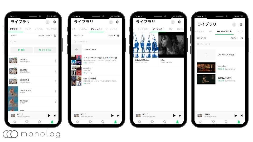 「LINE MUSIC」の使い方ライブラリ