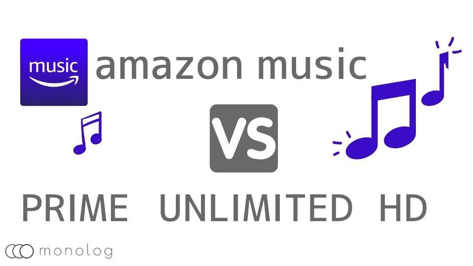 「amazon music」のFLEEとPRIMEとUNLIMITEDとHDの違い