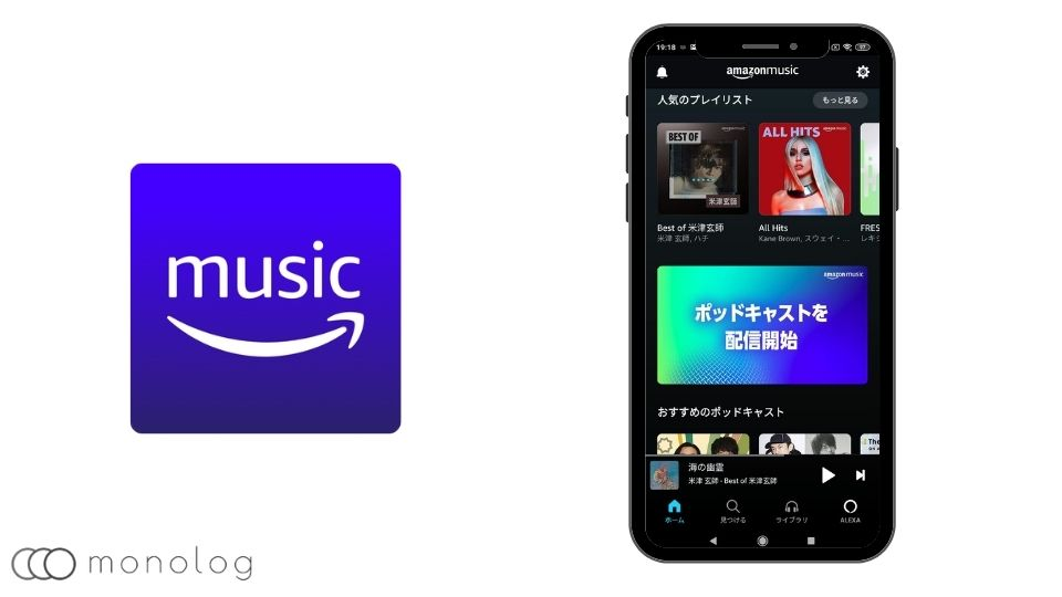 「amazon music」とは?