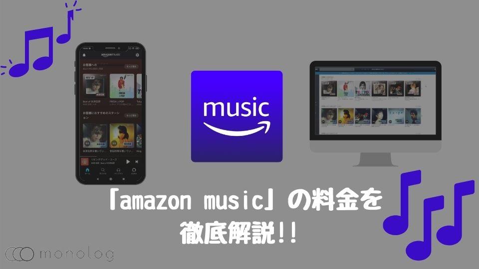 「amazon music」とは?料金プランや契約方法をまとめて徹底解説!!