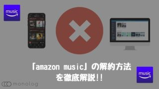 「amazon music」の解約方法と注意点を徹底解説!!