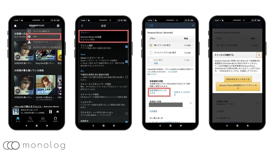 「amazon music」の解約アプリ