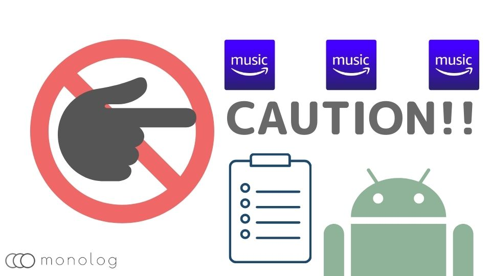 「amazon music」解約時の注意点