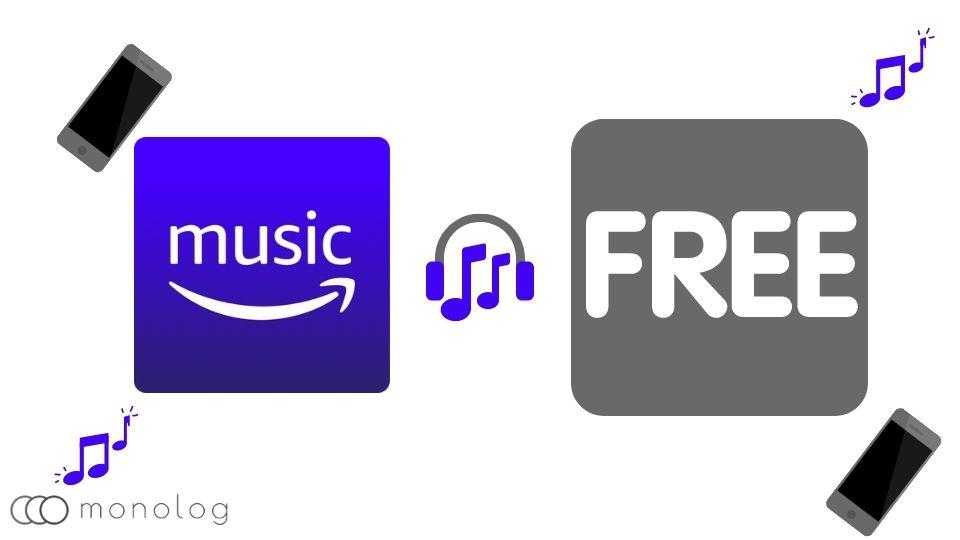「amazon music」無料トライアルの解約方法