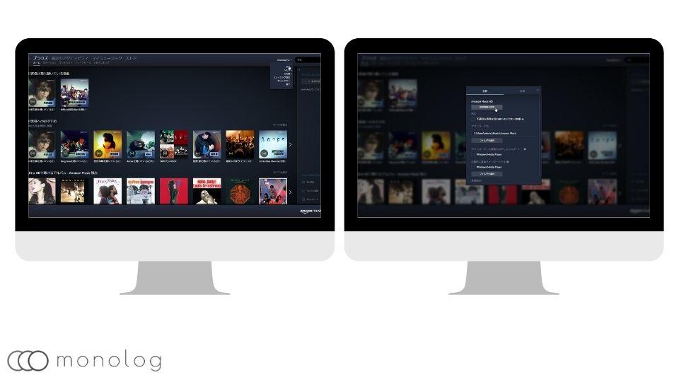 「amazon music」のPCアプリ