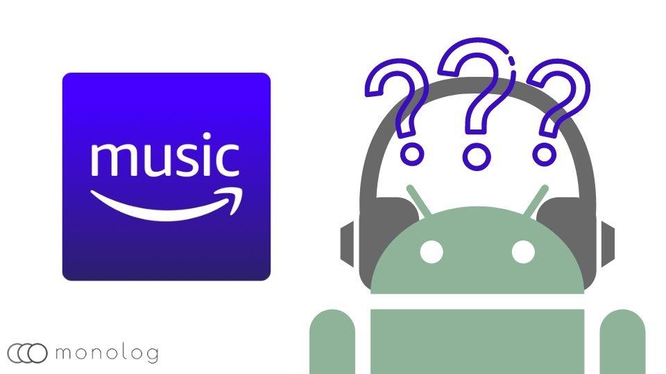 amazon musicの機能