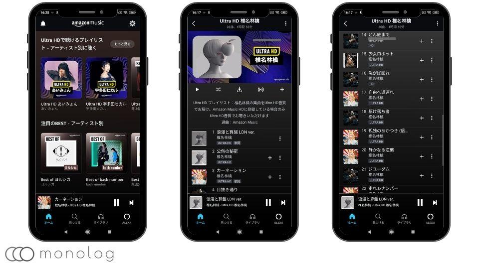 amazon musicのULTRA HDとHD
