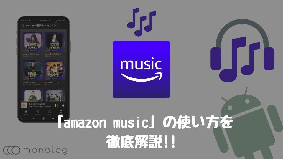 amazon musicの使い方を初心者にも分かるように徹底解説!!