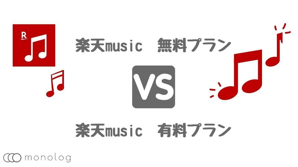 「楽天 music」の無料プランと有料プランの違い