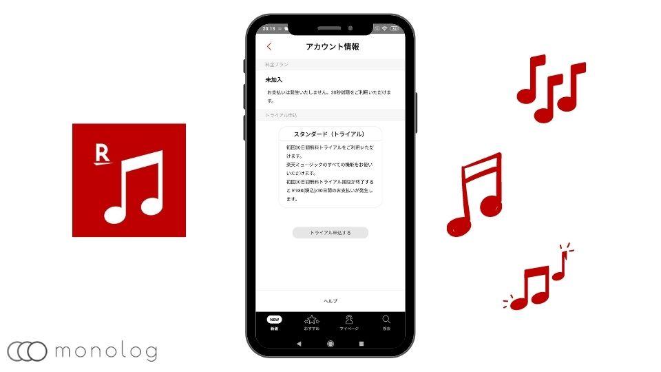 「楽天 music」の料金プラン
