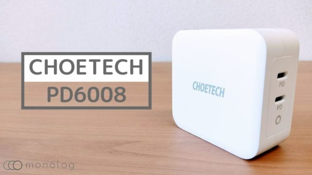 CHOETECH「PD6008」レビュー!!最大100W出力に対応し2ポートのUSB-PDが利用できる充電器