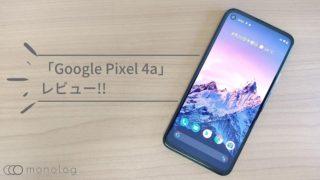 「Google Pixel 4a」レビュー!!カメラ性能に優れる欠点なしのバランススマホ