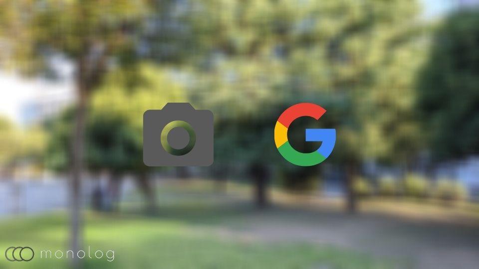 「Google Pixel 4a」のカメラ性能