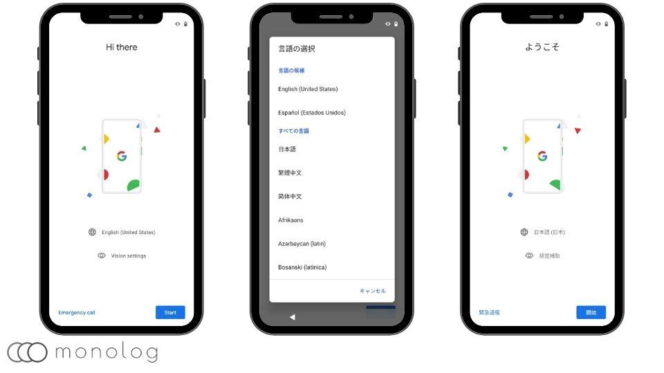 「Google Pixel 4a」の設定