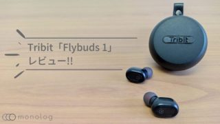 Tribit「Flybuds 1」レビュー!!持ち運びに最適なイヤホン