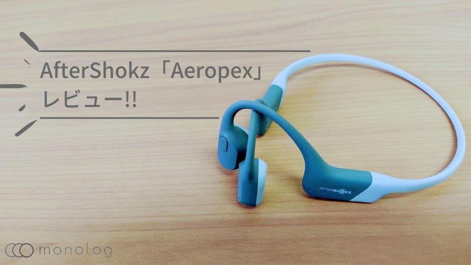 AfterShokz「Aeropex」レビュー!!開放感がある付け心地の骨伝導イヤホン