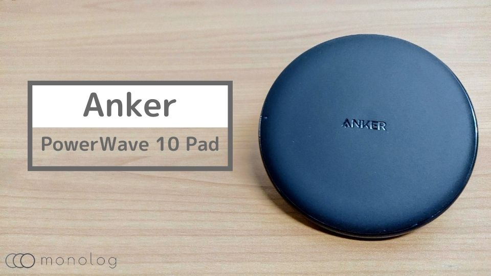 Anker「PowerWave 10 Pad」改善版レビュー!!ワイヤレスイヤホンに最適なQi対応のコンパクトな充電器