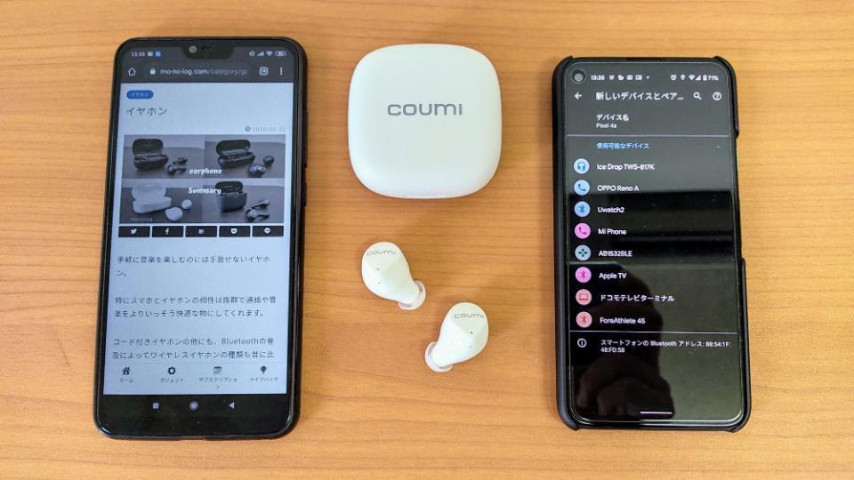 COUMI「Ice dropTWS-817K」の使い方