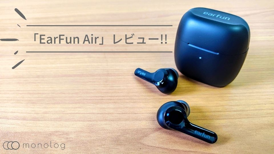 「EarFun Air」レビュー!!5,000円前後で最高音質のイヤホン