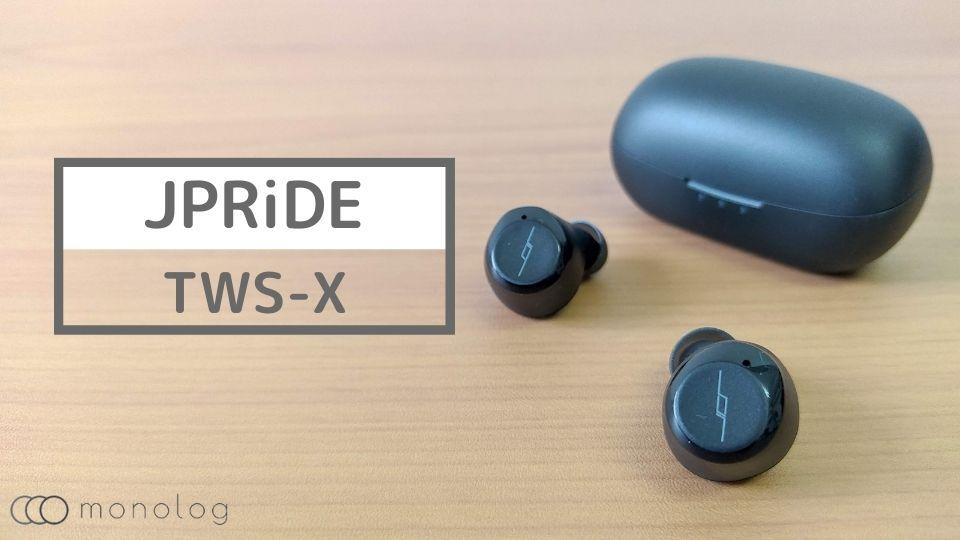 JPRiDE「TWS-X」レビュー!!長時間再生とaptXに対応し着実に進化した完全ワイヤレスイヤホン