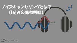 ノイズキャンセリングとは?外音を打ち消す仕組みを徹底解説!!