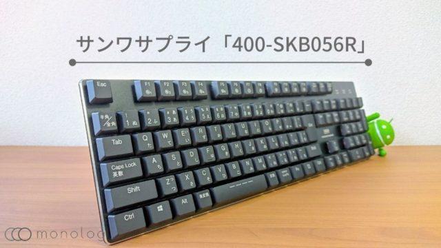 サンワサプライメカニカルキーボード「400-SKB056R」レビュー!!薄型の赤軸で高速タイピングに最適