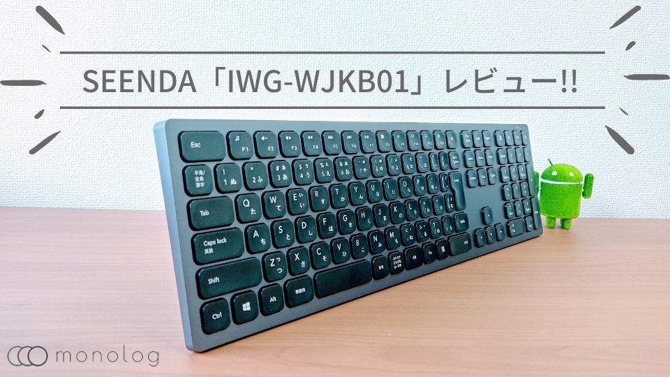 「SEENDAワイヤレスキーボード」レビュー!!スタイリッシュなパンタグラフキーボード「IWG-WJKB01」