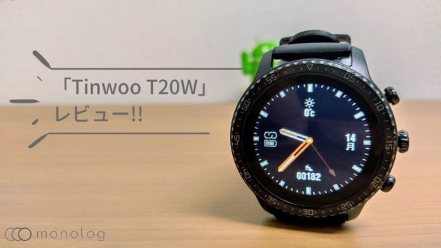 「Tinwoo T20W」レビュー!!