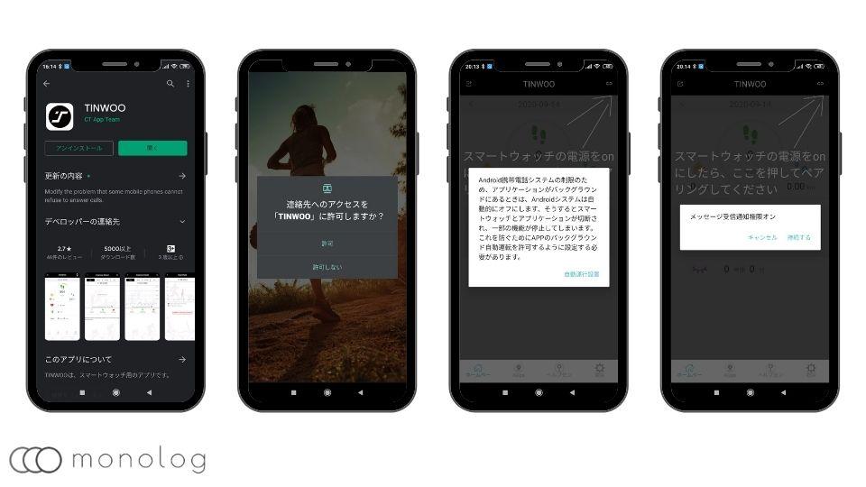 「Tinwoo T20W」のアプリ初期設定