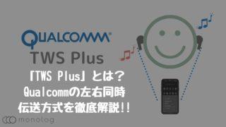 「TWS Plus」とは?Qualcommの左右同時伝送方式を徹底解説!!