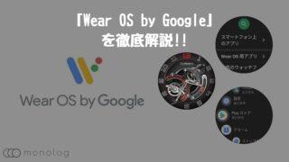 「Wear OS by Google」の使い方を徹底解説!!