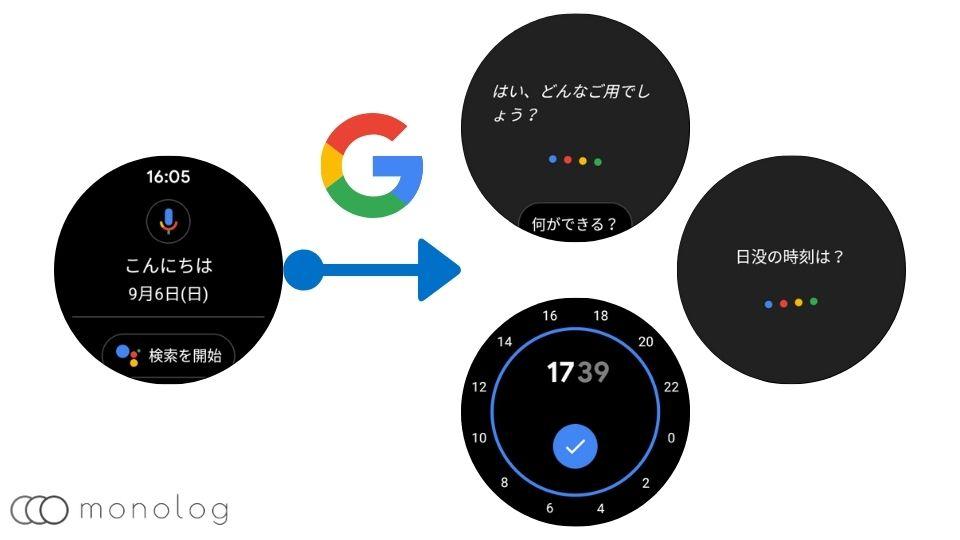「Wear OS by Google」のアシスタント