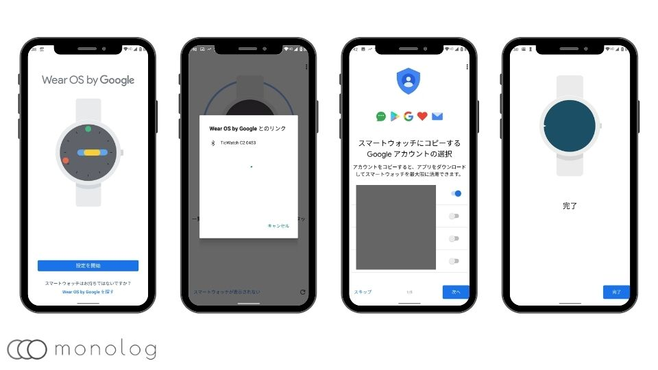 「Wear OS by Google」のペアリング
