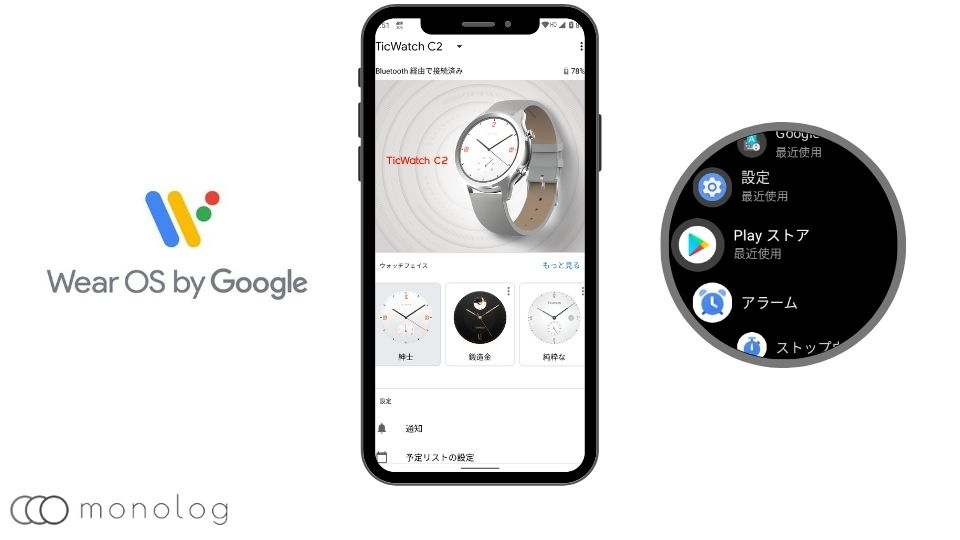 「Wear OS by Google」の設定