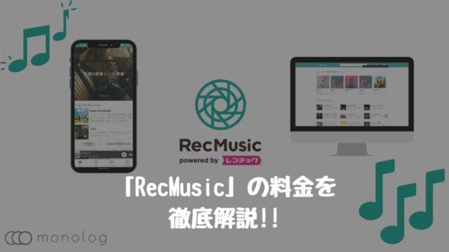 「RecMusic」とは?料金や契約方法をまとめて徹底解説!!