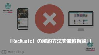 「RecMusic」の解約方法を契約別に徹底解説!!
