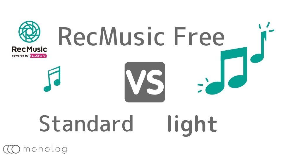 「RecMusic」の「無料」と「ライト」と「スタンダード」の違い