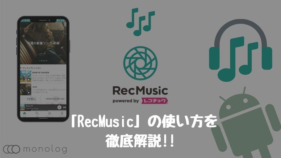「RecMusic」の使い方を初心者にも分かるように徹底解説!!