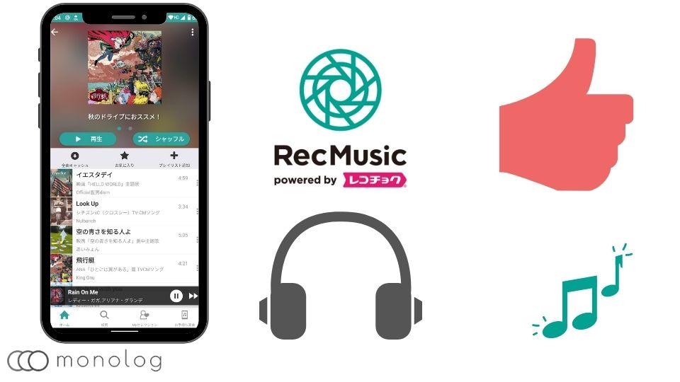 「RecMusic」のメリットとおすすめ人