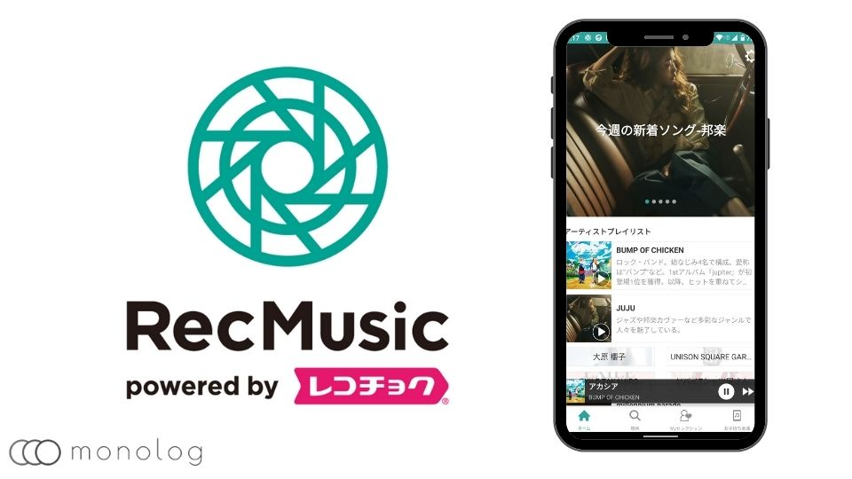 「RecMusic」とは?