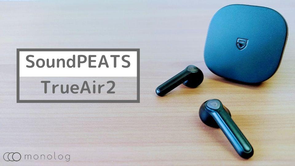SoundPEATS「TrueAir2」レビュー!!Qualcomm最新チップQCC3040搭載のインナーイヤー完全ワイヤレスイヤホン
